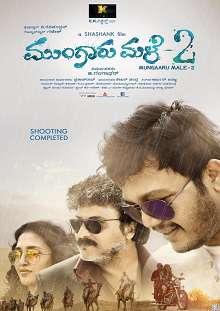 Mungaru Male 2 Kannada Movie Review