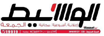 جريدة وسيط الأسكندرية عدد الجمعة 27 يوليو 2018 م
