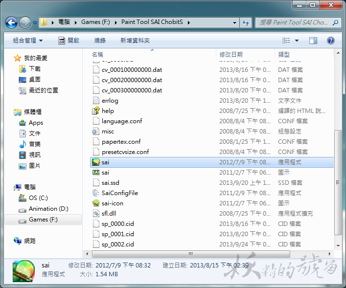 %E5%9C%96%E7%89%87+001 - [下載] SAI 1.0.5 繁體中文免安裝版 - 熱門、好上手的電繪軟體