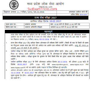 mppsc state service exam date