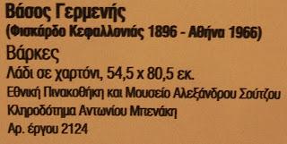 το έργο Βάρκες του Βάσου Γερμενή στην Εθνική Πινακοθήκη