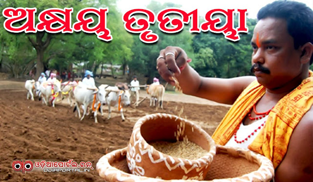 Akshaya Tritiya (ଅକ୍ଷୟ ତୃତୀୟା) — How We Celebrate In Odisha ? dates in odisha, wallpaper, wishes, egreeting cards, chandan yatra photos, wallpapers, facebook, twitter status photos, comments