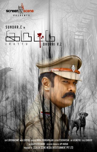 Iruttu next upcoming tamil movie first look, Poster of movie Sundar C, Sakshi, Sai Dhanshika download first look Poster, release date