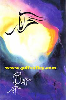 Saher Asar by Amjad Islam Amjad