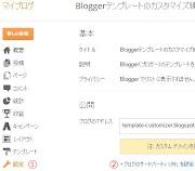 Value-DomainでBloggerに独自ドメインを設定