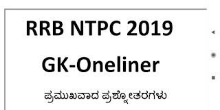 RRB NTPC STUDY MATERIAL GK ONE LINER