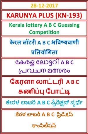 Kerala Lottery A B C Guessing Competition KARUNYA PLUS KN-193