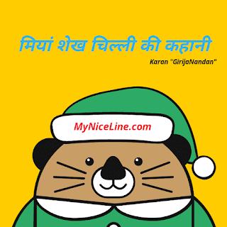 शेख चिल्ली के हिन्दी मे मजेदार कारनामे, कहानी और किस्से | shekh chilli very funny story in hindi. popular motivational story in hindi of shekh chilli with moral