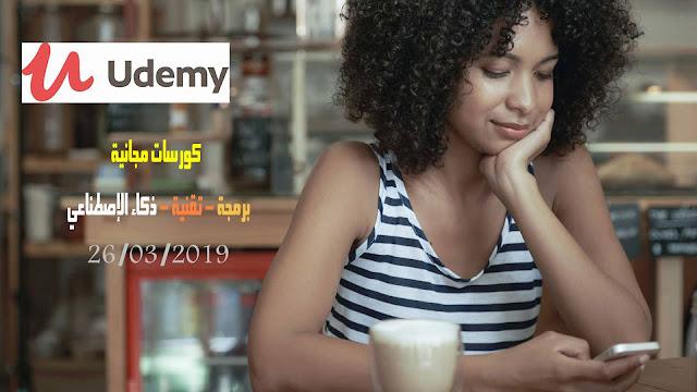 كورسات مجانية Udemy - برمجة و كورسات تقنية و الذكاء الإصطناعي  26/03/2019