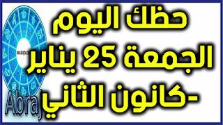 حظك اليوم الجمعة 25 يناير-كانون الثاني 2019