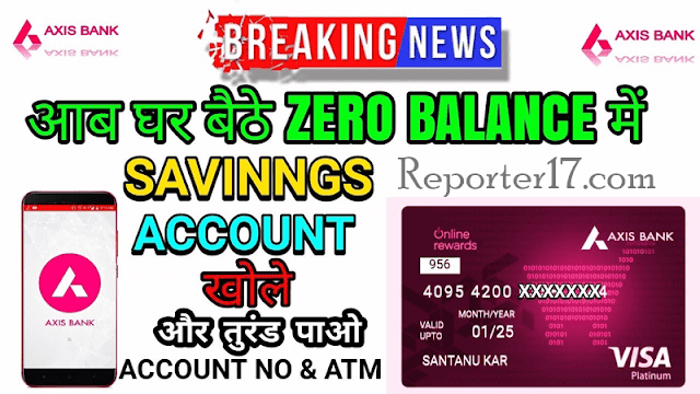 Zero Balance Account in Axis kaise open kare reporter17