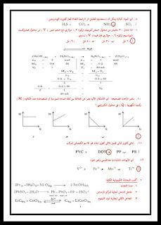 حمل مراجعة ليلة الامتحان في الكيمياء ، مراجعة وتوقعات جريدة اليوم السابع فى الكيمياء للصف الثالث الثانوي
