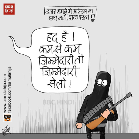 cartoon, hindi cartoon, bbc cartoon, cartoons on politics, indian political cartoon, isis, Terrorism Cartoon