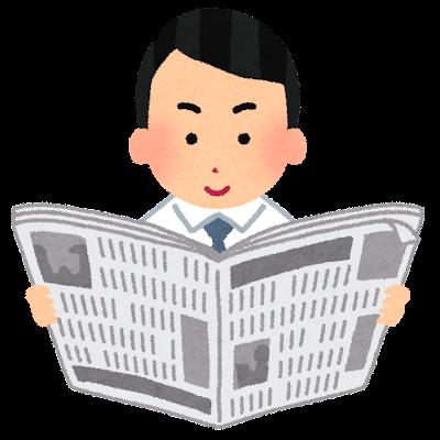 新聞を読むビジネスマンのイラスト