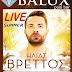 Ηγουμενίτσα: Ο Ηλίας Βρεττός την Κυριακή στο BALUX