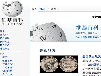 維基百科繁體中文網
