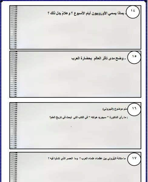امتحان شامل بنظام البوكليت في مادة اللغة العربية للصف الثالث الثانوي +الاجابة النموذجية 4