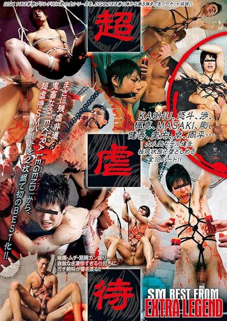 Super Bondage – SM Best From Extra Legend Disc.1 – 超虐待 SM BEST FROM EXTRA LEGEND