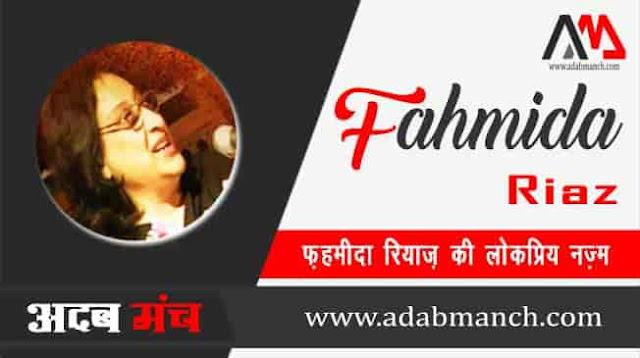 Baitha-Hai-Mere-Samane-Wo-Nazms-of-Fahmida-Riaz