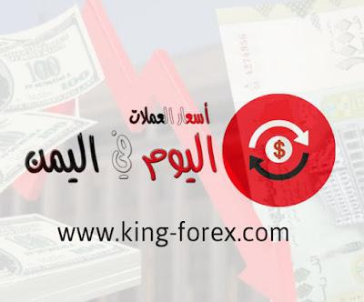 اسعار العملات الان في اليمن