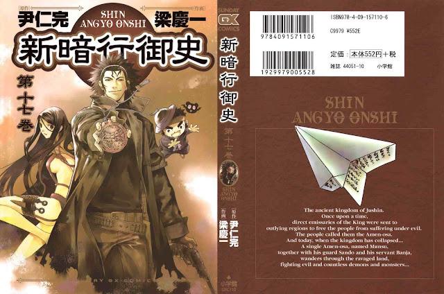 Shin Angyo Onshi Manga, En İyi Seinen Manga