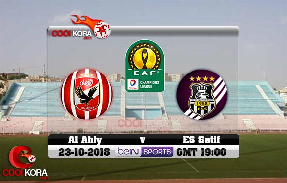مشاهدة مباراة وفاق سطيف والأهلي اليوم 23-10-2018 دوري أبطال أفريقيا