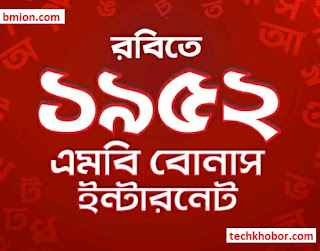 Robi-1952MB-Bonus-Internet-Free-21st-February-Offer-21-February-Ekushey-International-Mother-language-day-