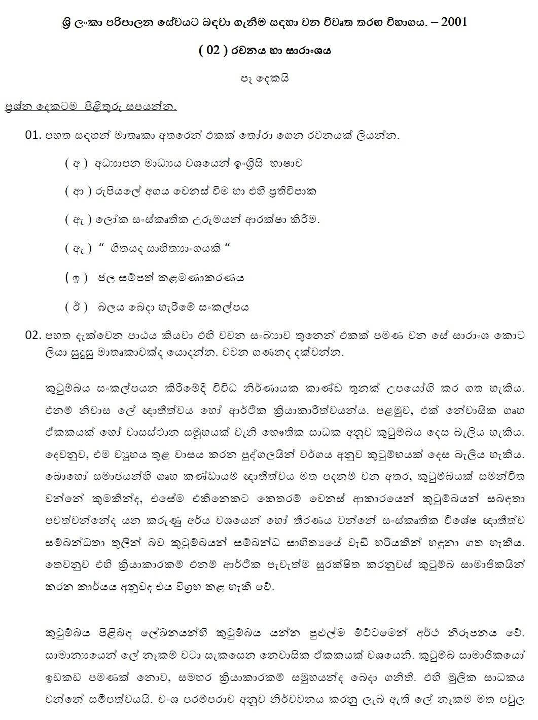 English literature past papers sri lanka - GCE Advanced