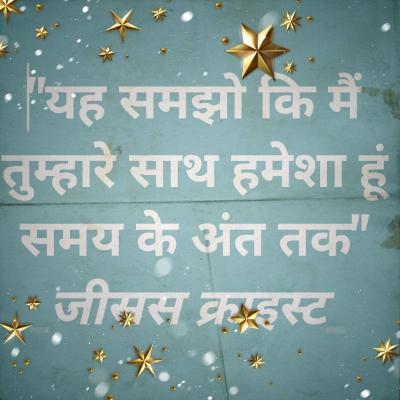 ईसाई धर्म का इतिहास और महत्वपूर्ण तथ्य/ Isai Dharm Gk In Hindi/ history of Christianity Jesus Christ and important facts