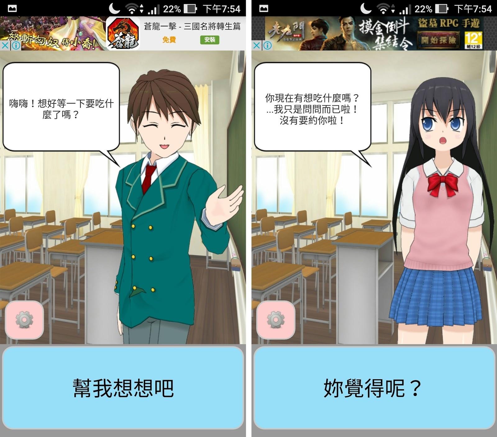 Screenshot 20170422 195451 - 「等下吃什麼?」總是猶豫不決,就讓虛擬女友幫你決定!