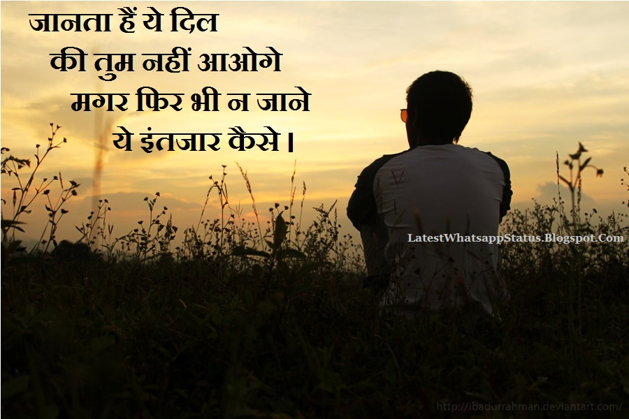 intjar waiting for you whatsapp status in hindi   whatsapp status quotes