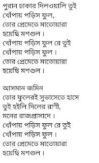 Diler Rani song lyrics by Charpoka band