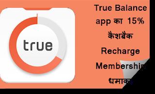 True Balance app cashback