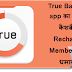 True Balance app का 15% कैशबैक Recharge Membership धमाका