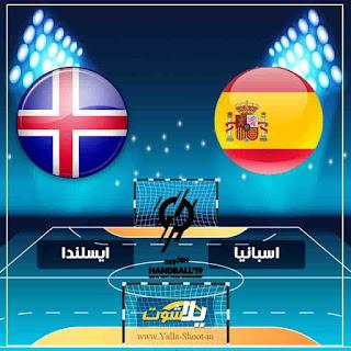 بث مباشر مشاهدة مباراة اسبانيا وايسلندا بدون تقطيع اليوم 13-1-2019 في كاس العالم لكرة اليد للرجال
