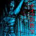 Descargar Philosophy of a Knife (2008) [DVDRip] [BRRip] Audio Dual Latino Ingles