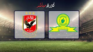 مشاهدة مباراة الاهلي وماميلودي سونداونز بث مباشر 06-04-2019 دوري أبطال أفريقيا