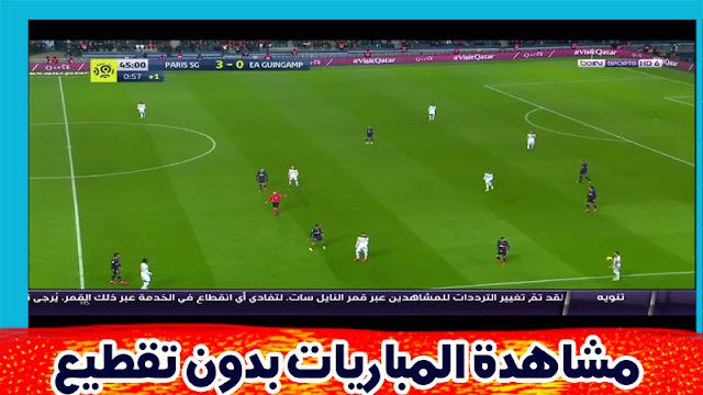 افضل برنامج لمشاهدة المباريات بدون تقطيع 2019