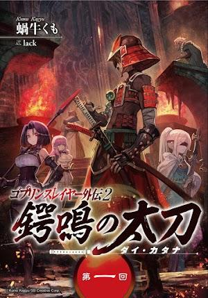 Goblin Slayer Tsubanari no Daikatana [03/??] [MANGA] [MEGA-MEDIAFIRE] [PDF]