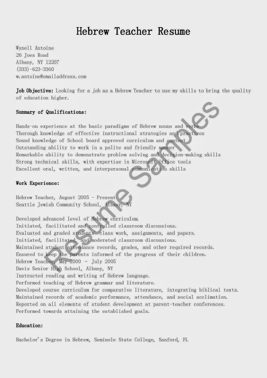 resume samples  hebrew teacher resume sample