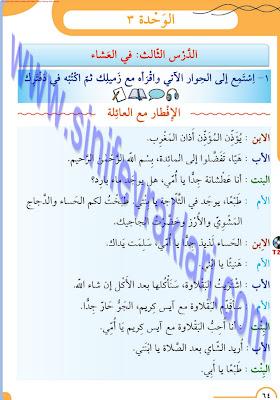 8. Sınıf Arapça Meb Yayınları Ders Kitabı Cevapları Sayfa 65