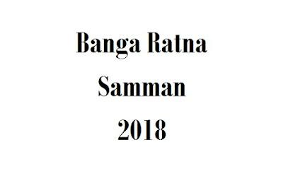 Banga Ratna Awards 2018