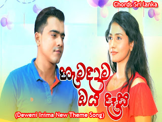 hamadama oya dasa ,hamadama oya daasa,hamadama oya dasa lyrics,hamadama oya,hamadama,dewani inima,hamadama oya desa,hamadama oya desa - deweni inima new song,deweni inima theme song,