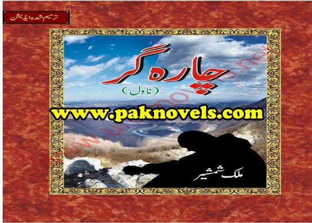 Charagar by Malik Shamsher