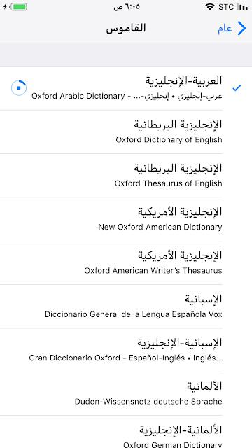 طريقة ترجمة اي كلمة من خلال قاموس ايفون المدمج بدون تطبيقات