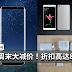手机周末大减价!S8、Xiaomi、Vivo等等大减价!折扣高达80%!