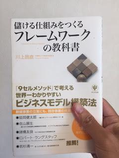 儲ける仕組みをつくるフレームワークの教科書