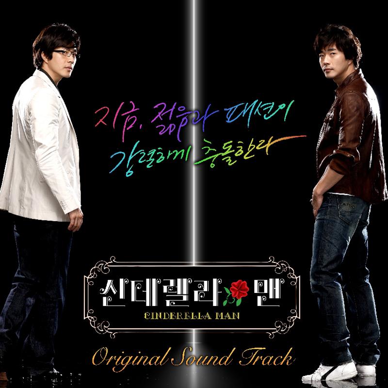 Various Artists – Cinderella Man OST