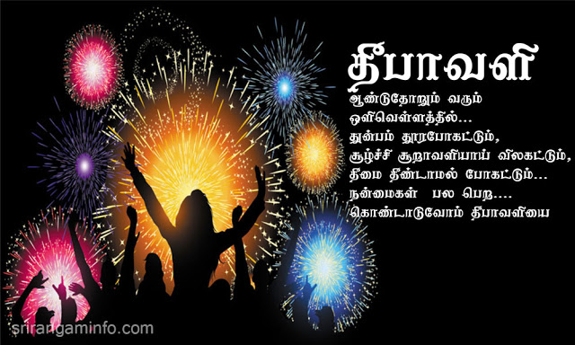 Happy Diwali Wishes in Tamil