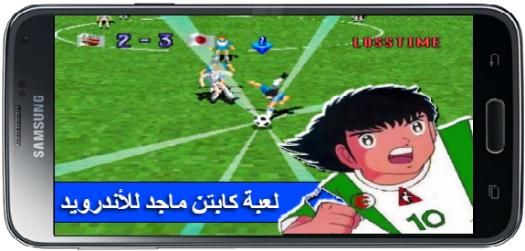 لعبة كابتن ماجد اتاري للاندرويد بدون محاكي apk صغير الحجم لغة عربية